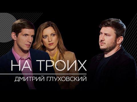 Глуховский, Котрикадзе, Дзядко