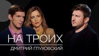 Глуховский, Котрикадзе, Дзядко // На троих