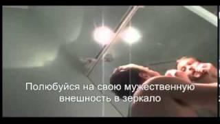 Как принимают в душ Девушки и Мужики.flv