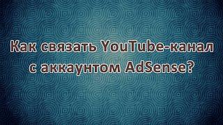 $ Как включить монетизацию и связать свой Ютуб-канал с Adsense? thumbnail