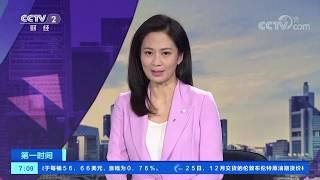 《第一时间》 20191026 1/2| CCTV财经