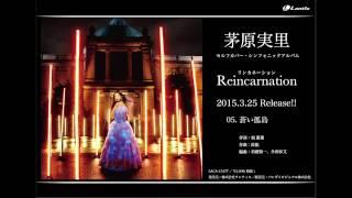 茅原実里 セルフカバー・シンフォニックアルバム タイトル:「Reincarna...