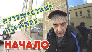 Vlog 1. Начало путешествия. Город Vernon, Canada. Путешествие по Европе 2017!