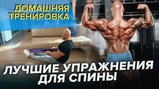 постер к видео Как накачать спину  : тренировка дома
