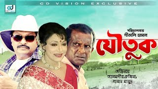 Joutuk | Most Popular Bangla Natok | Alamgir, Rojina, Hasan Masud | CD Vision
