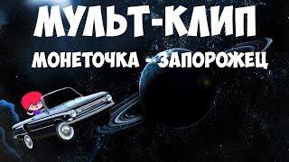 МУЛЬТ-КЛИП Монеточка - Запорожец