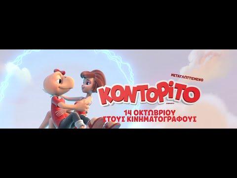 ΚΟΝΤΟΡΙΤΟ (Condorito) - trailer (μεταγλ)