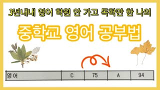 (06,07,08 필청) 중학교 영어 공부법 [문제집,…