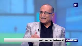 ملف الاقتصاد .. واقع بورصة عمان بين الأمس واليوم  - (15-12-2018)