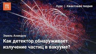 Эффекты Унру и Соколова-Тернова — Эмиль Ахмедов