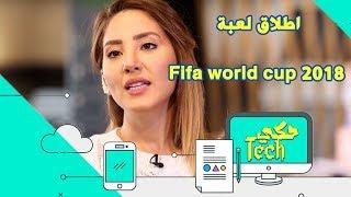 """اطلاق لعبة """"Fifa world cup 2018"""""""