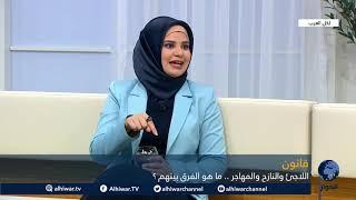 لكل العرب - قانون - اللاجئ والنازح والمهاجر .. ما هو الفرق بينهم ؟