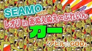 SEAMO / NEW ALBUM【Moshi Moseamo ?】14 Feb 2018 Release !!】 ①Moshi...