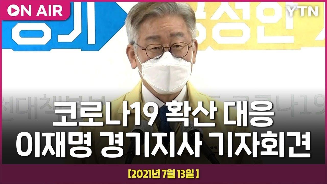 Download [LIVE] '코로나19 확산 대응' 이재명 경기지사 기자회견 / YTN