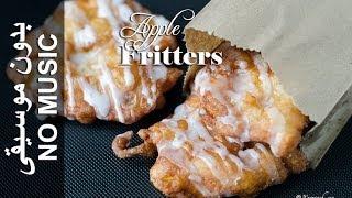 Apple Fritters - No Music Version (bur Tufaax) فطائر التفاح