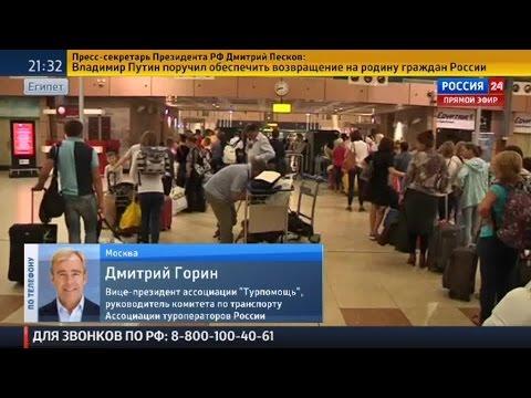 Багаж российских туристов полетит из Египта отдельными рейсами
