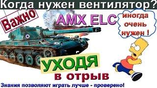 AMX ELC bis Ноль везения - одно сплошное умение. Когда на танке нужен вентилятор?