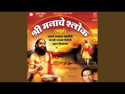 Shri Manache Shlok - Part 1
