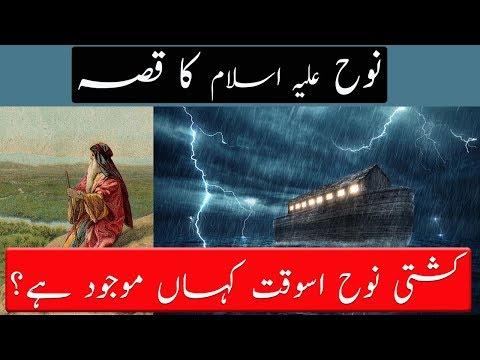 The Story of Prophet Noah (AS) | Urdu / Hindi