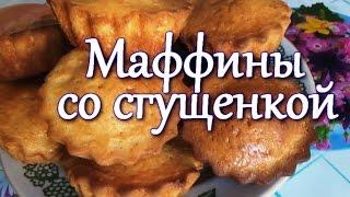 Маффины со сгущенкой