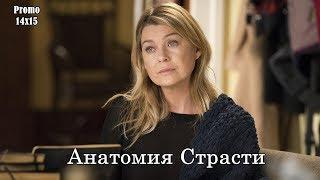 Анатомия Страсти 14 сезон 15 серия - Промо с русскими субтитрами // Grey's Anatomy 14x15 Promo