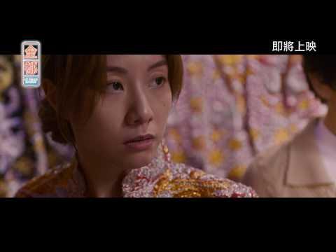 金都 (My Prince Edward)電影預告