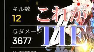 【TIE】視聴者参加型で魅せる3600ダメージ!これが『TIE』で『プロ』の実力よ【APEXLegends】