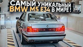 Самый уникальный BMW M5 E34 в Мире !  Всего один автомобиль !  Часть 2