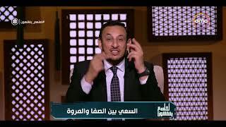 لعلهم يفقهون - مع الشيخ رمضان عبد المعز - حلقة الإثنين 14-8-2017 ( السعي بين الصفا والمروة )