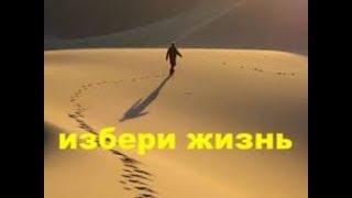23.10.17, в 19:22: ЧТО ИЗБРАЛ СЕБЕ ТЫ?  - Вячеслав Бойнецкий