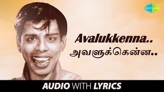 AVALUKKENNA AZHAGIYA with Lyrics | Server Sundaram | Nagesh, T.M.Soundararajan, Vaali, L.R. Eswari