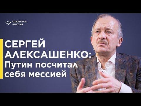 Сергей Алексашенко. Контрреволюция