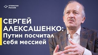 Смотреть Сергей Алексашенко. Контрреволюция или как Россия дошла до жизни такой онлайн