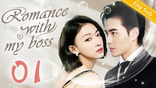 Eng Sub Romance with my boss EP01 |Love of Sunshine brilliant in life【Chinese drama eng sub】