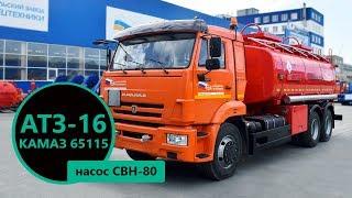 АТЗ-16 Камаз 65115-3094-48(A5) (003, 1 секция, СВН-80, сп.м.)