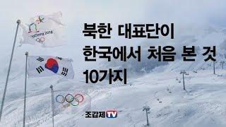 북한 대표단이 한국에서 처음 본 것 10가지