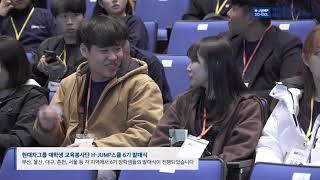 현대차그룹 대학생 봉사단 소개 영상