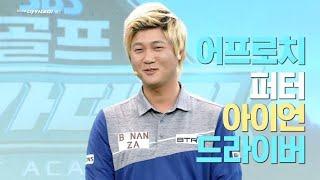 '장타자' 김태훈과 허인회, SBS골프아…