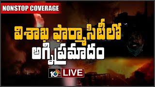 విశాఖలో భారీ అగ్నిప్రమాదం   Visakha Fire Accident LIVE   Explosion At Ramky Pharma City   10TV Live