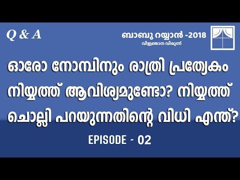 Babu Rayyan - 2018 | Ep. 02 | Ans. By Dr. Ashraf Maulavi - Madeena
