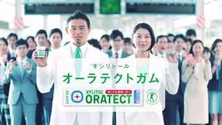 五郎丸歩選手と、小池栄子出演、ロッテ キシリトール オーラテクトガムC...