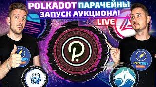 Парачейны на Polkadot - готовимся к аукциону!   DOT в космос!?   В какие проекты нести?