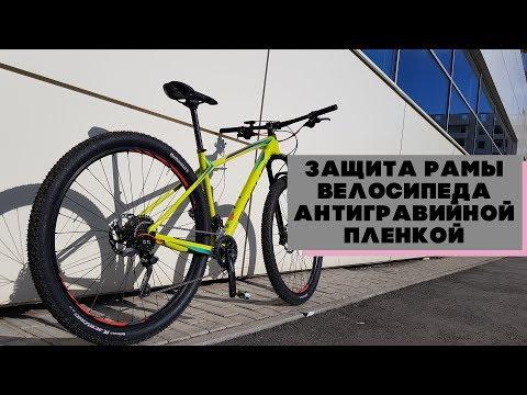 Защита рамы велосипеда антигравийной пленкой