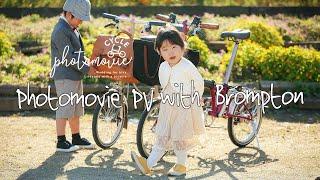 BROMPTON プロンプトン 撮影 Photo Plan Cycle photomovie PV