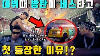 [방탄소년단 No More Dream 뮤비해석] 데뷔때 방탄이 버스타고 첫등장한 진짜 이유!? BTS 노몰드림 궁예 MV Theory l 수다쟁이쭌