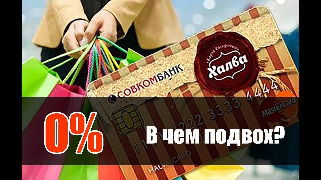 банк халва кредит карта онлайн заявка оформить