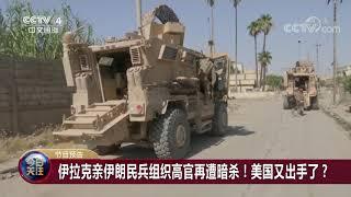 [今日关注]20200112 预告片| CCTV中文国际