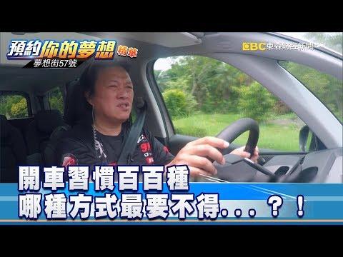 開車習慣百百種 哪種方式最要不得...?!《57夢想街 預約你的夢想 精華篇》