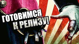 Dead by Daylight  ГОТОВИМСЯ К РЕЛИЗУ НОВОЙ ГЛАВЫ