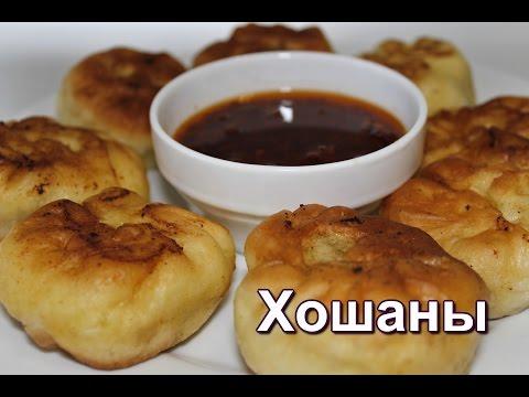 Хошаны + соус